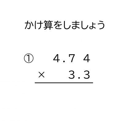 小数×小数(100分の1の位までと、10分の1の位まで)の掛け算の筆算