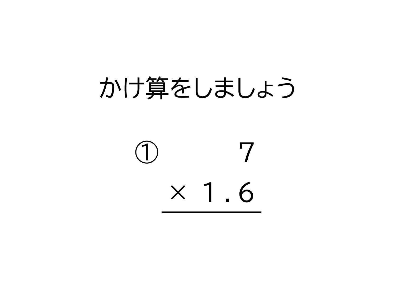 1桁の整数×10分の1の位(小数第一位)までの小数の掛け算の筆算