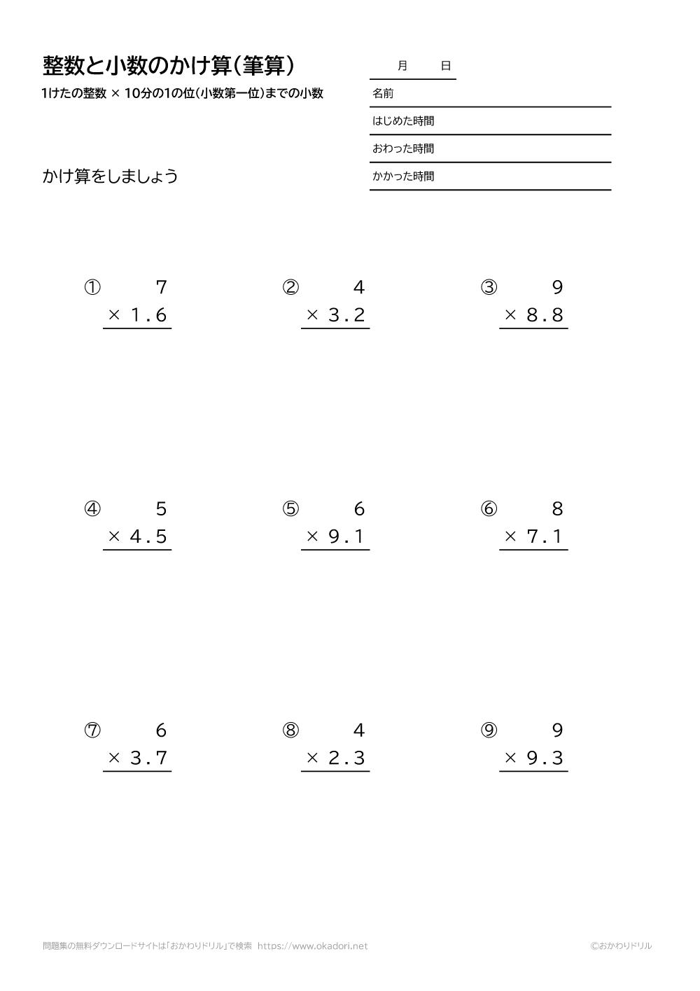 1桁の整数×10分の1の位(小数第一位)までの小数の掛け算の筆算1