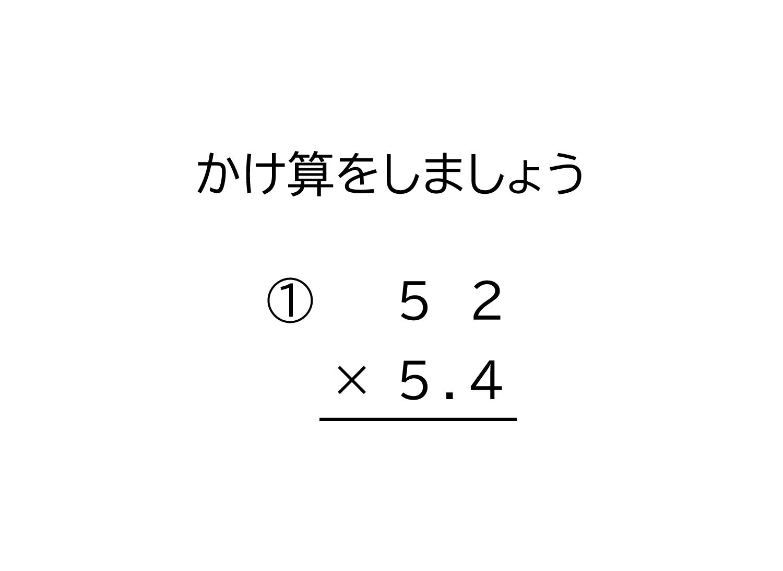 2桁の整数×10分の1の位(小数第一位)までの小数の掛け算の筆算