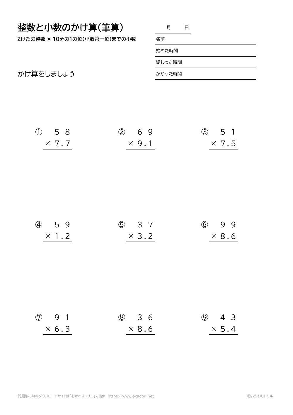2桁の整数×10分の1の位(小数第一位)までの小数の掛け算の筆算5