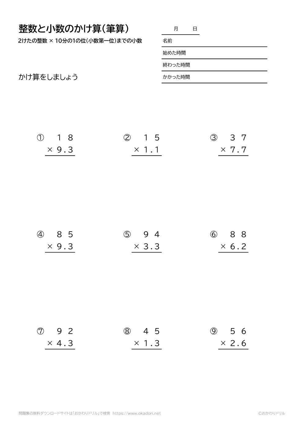 2桁の整数×10分の1の位(小数第一位)までの小数の掛け算の筆算6
