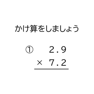 小数(10分の1の位まで)×小数(10分の1の位まで)の掛け算の筆算
