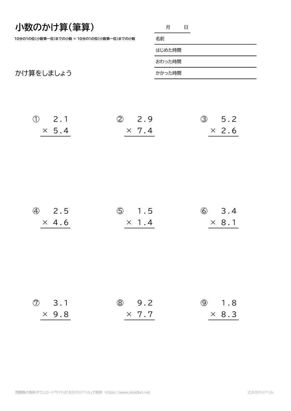 小数(10分の1の位まで)×小数(10分の1の位まで)の掛け算の筆算2