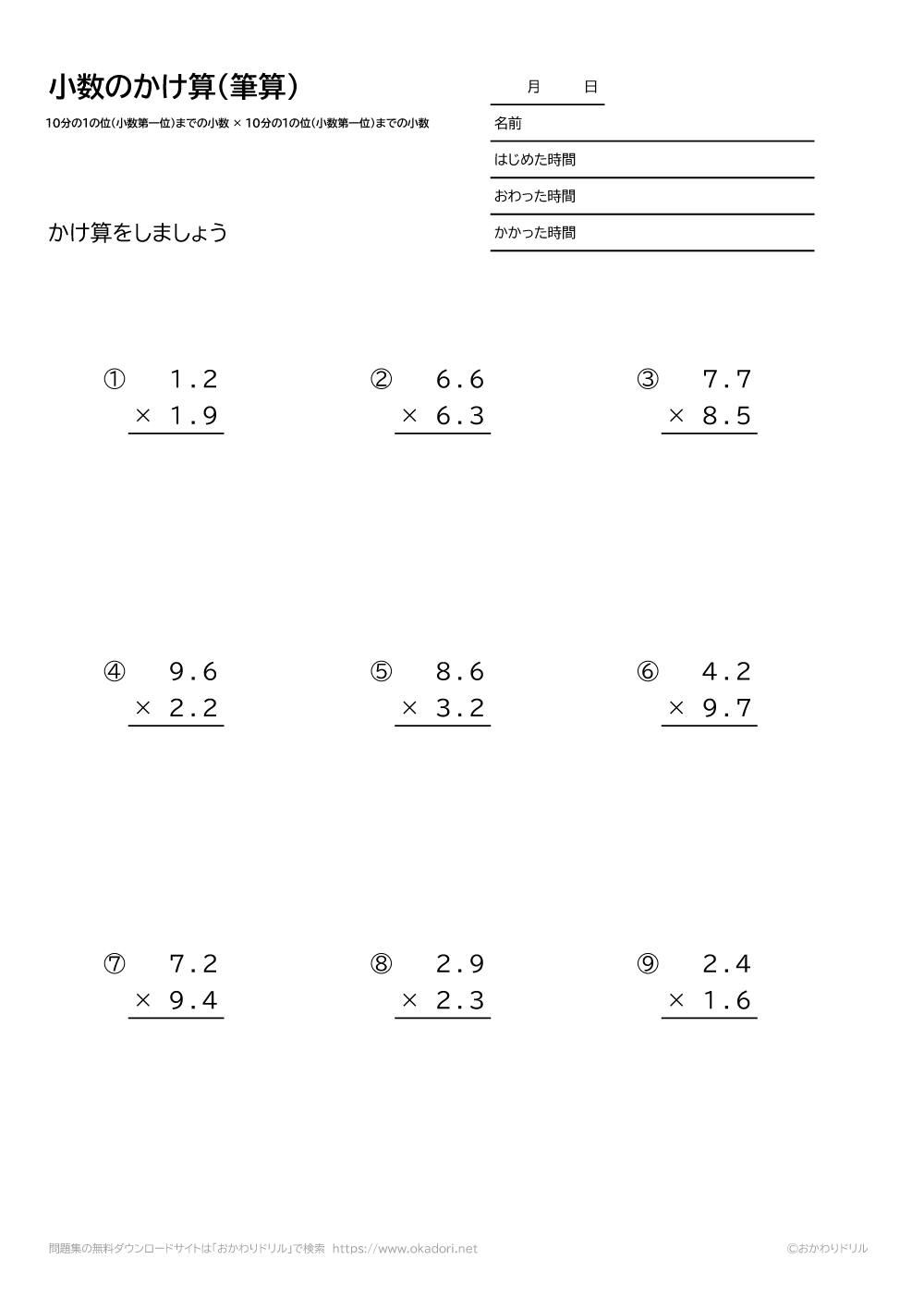小数(10分の1の位まで)×小数(10分の1の位まで)の掛け算の筆算6