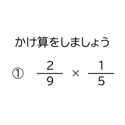 分数×分数の約分の無い掛け算