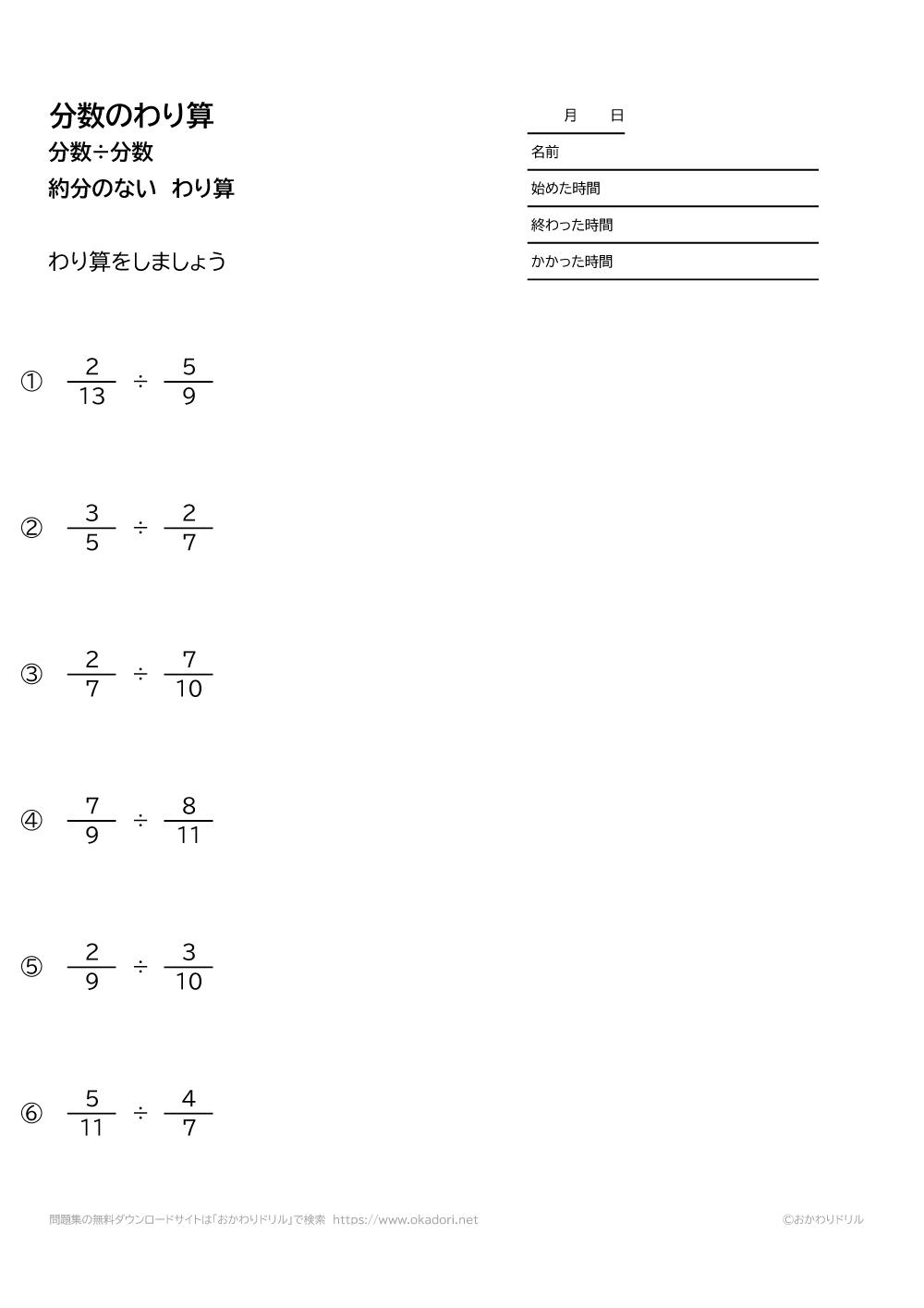 分数÷分数の約分の無い割り算1