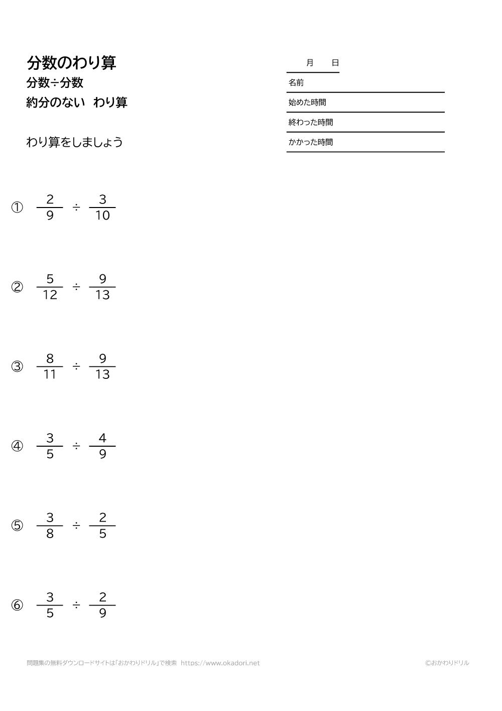 分数÷分数の約分の無い割り算3