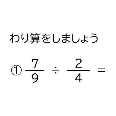 分数の割り算