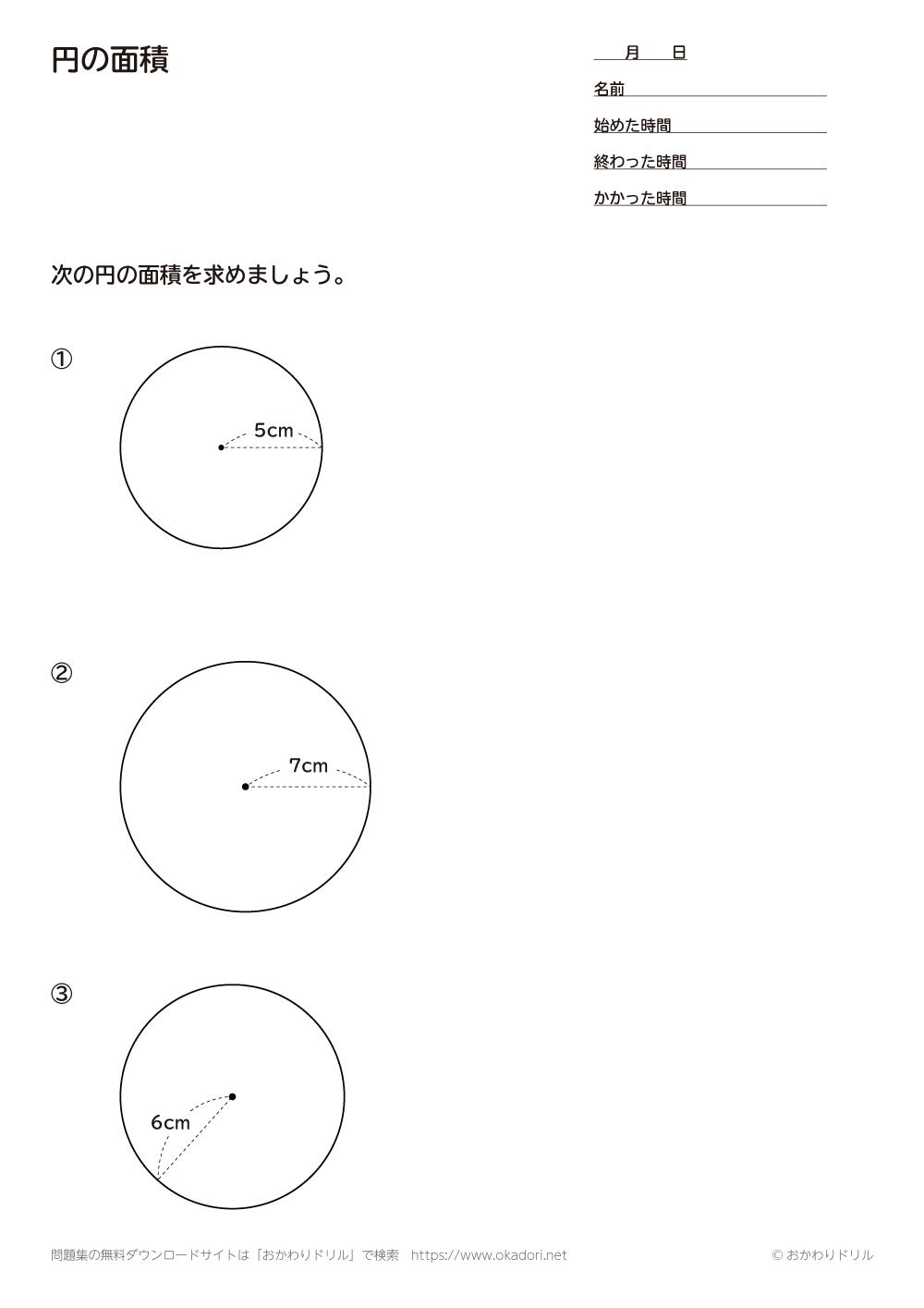 円の面積1