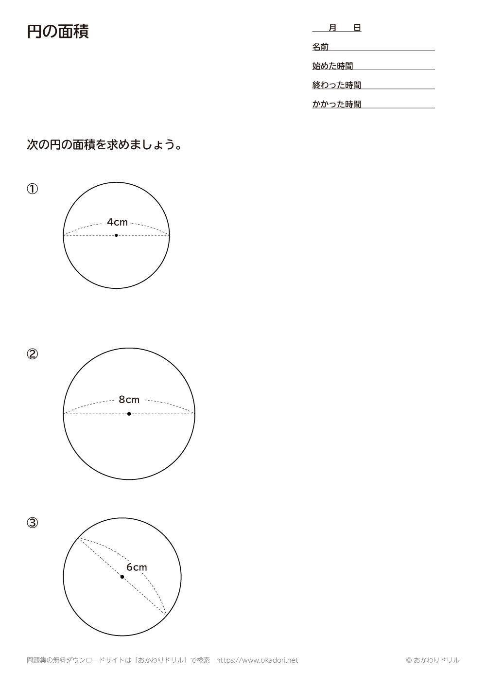 円の面積2
