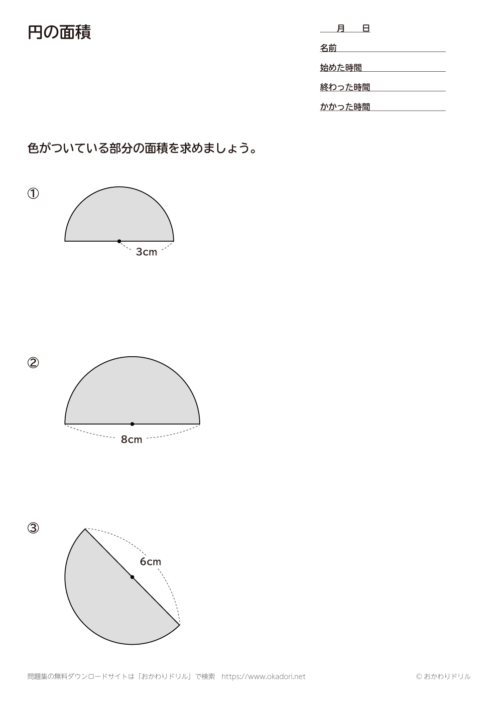 円の面積3