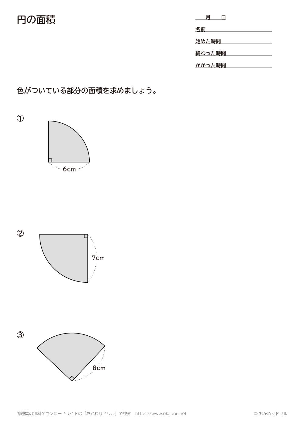円の面積4
