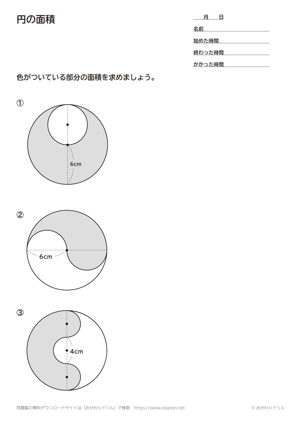円の面積5
