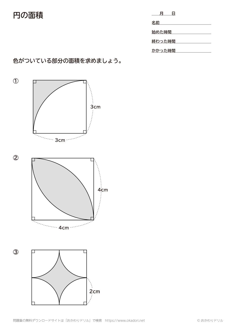 円の面積6