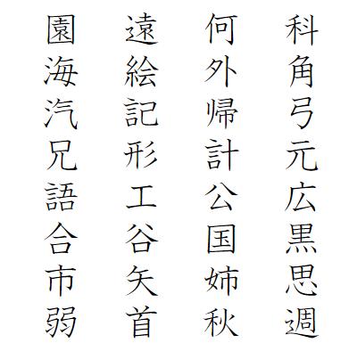 小学2年生で習う漢字一覧
