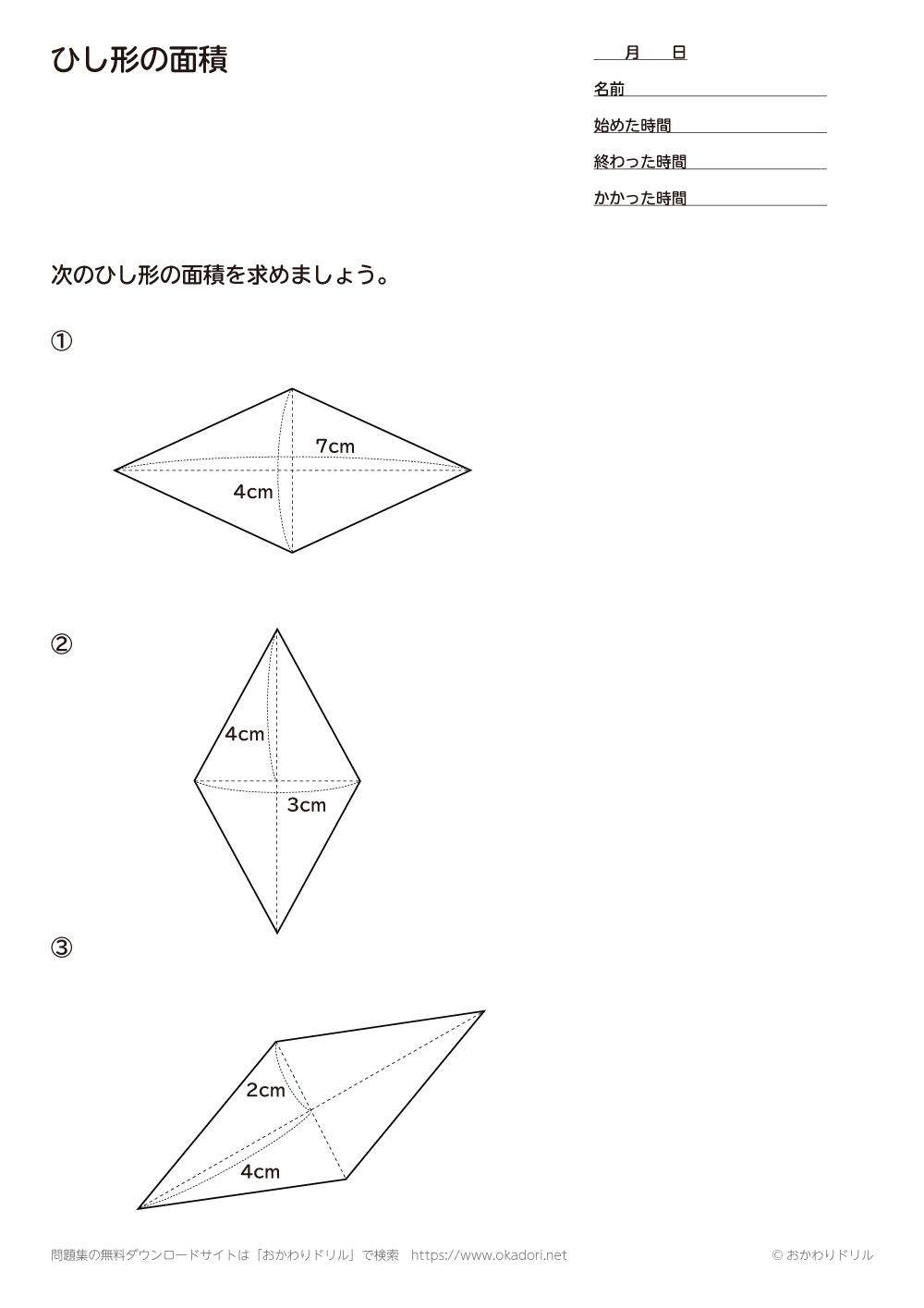 ひし形の面積1