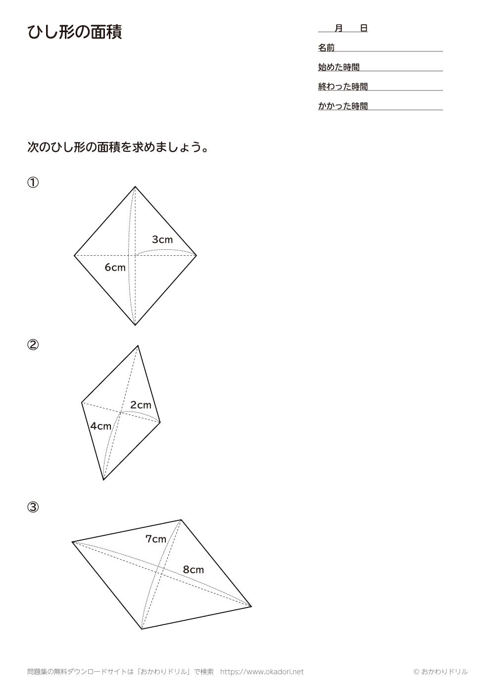 ひし形の面積2