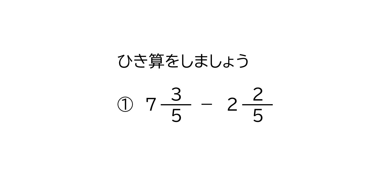 分母が同じ帯分数の引き算