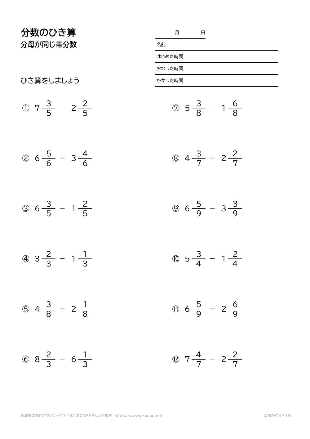 分母が同じ帯分数の引き算1