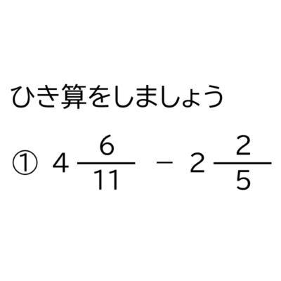 分母が違う帯分数の引き算