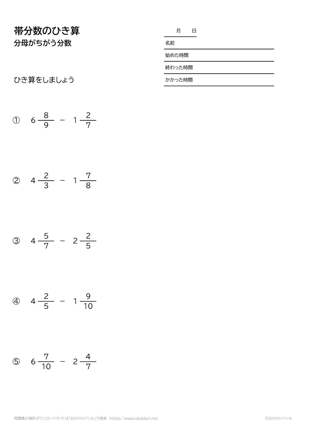 分母が違う帯分数の引き算5