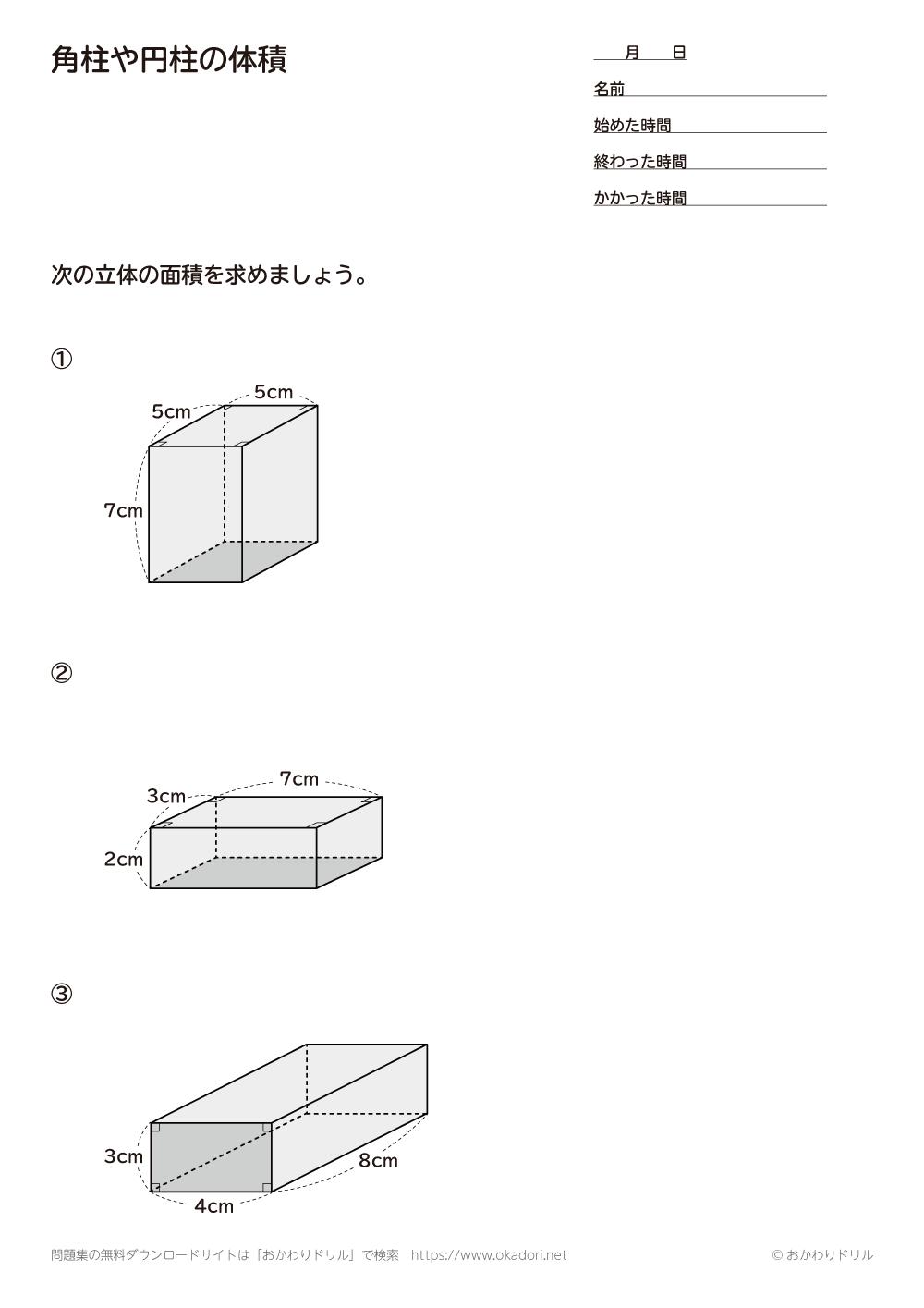 角柱や円柱の体積1