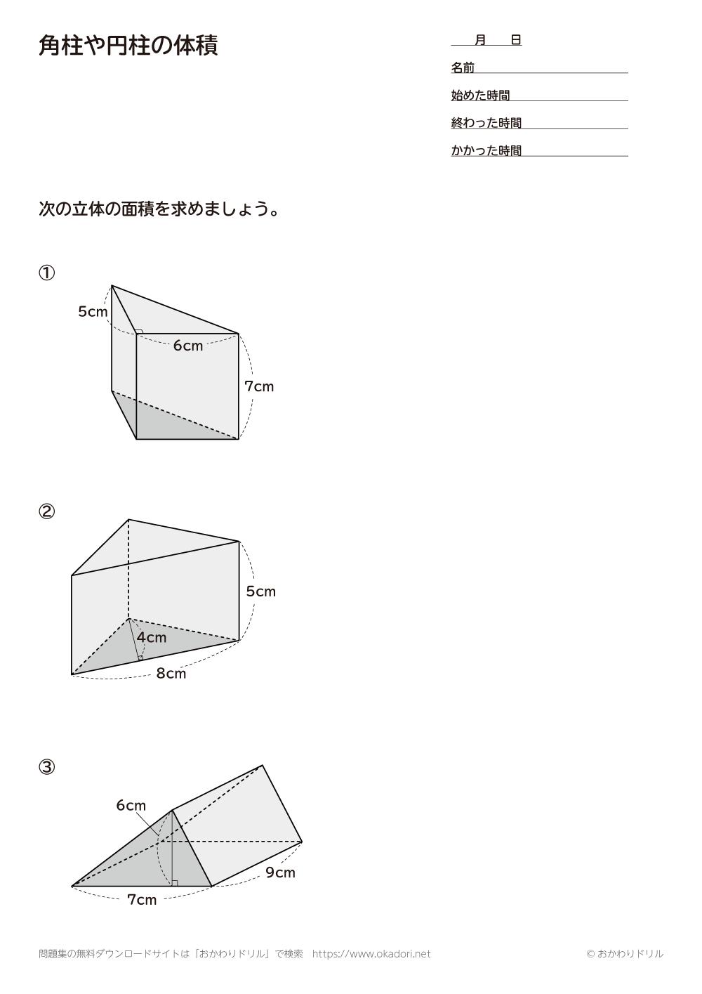 角柱や円柱の体積2
