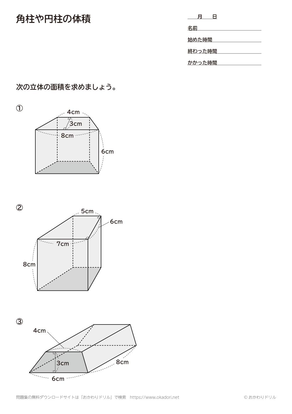 角柱や円柱の体積3