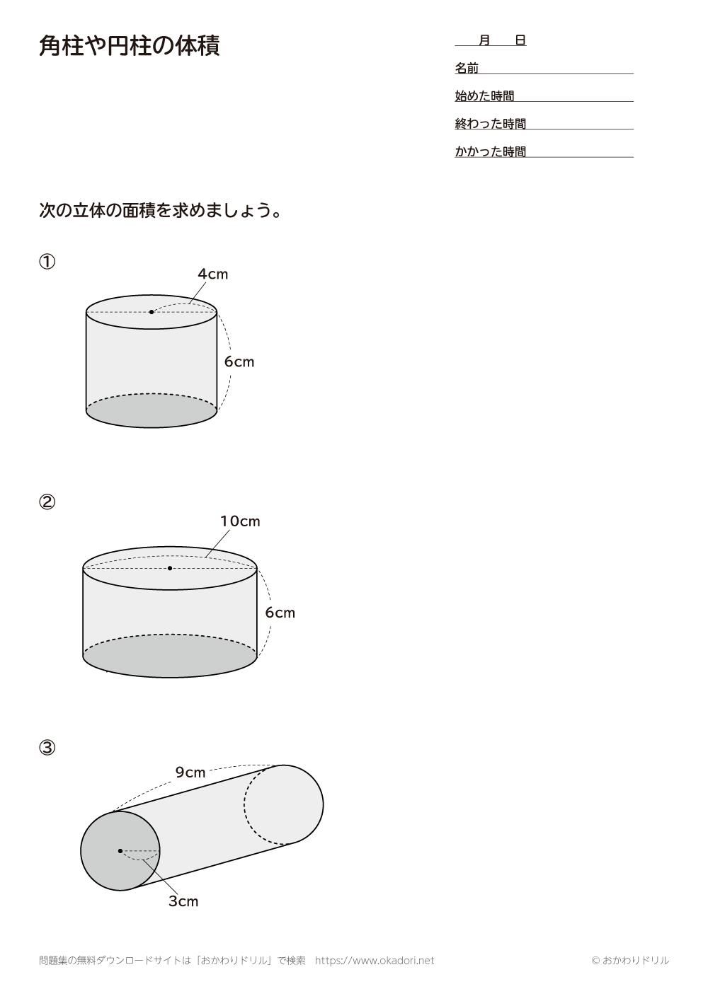 角柱や円柱の体積4