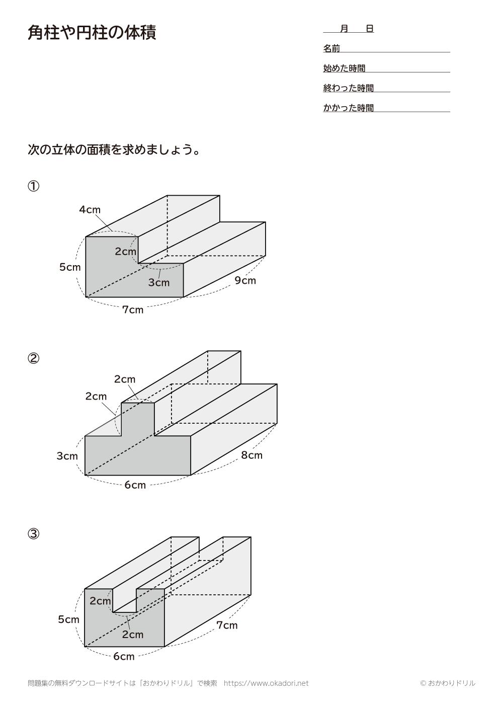 角柱や円柱の体積5