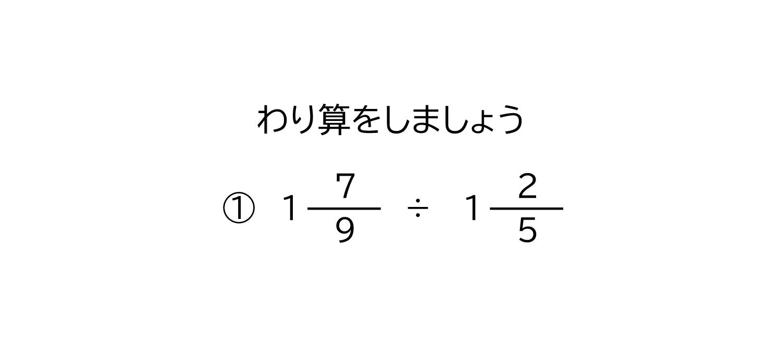 帯分数÷帯分数の約分の無い割り算