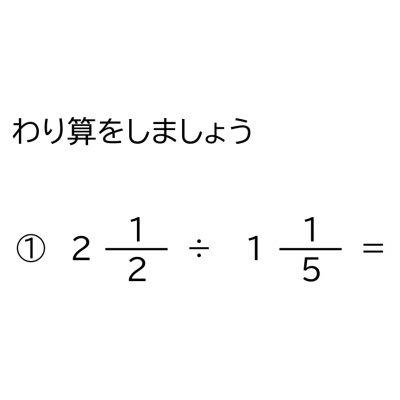 帯分数の割り算