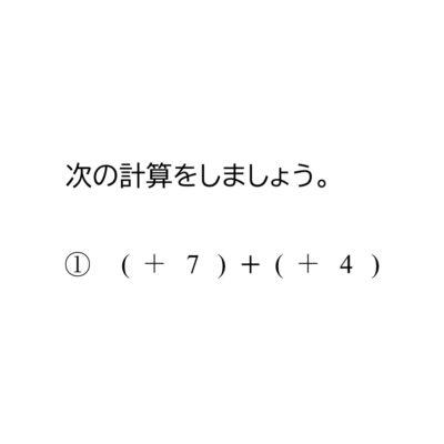 正の数・負の数の加法(足し算)