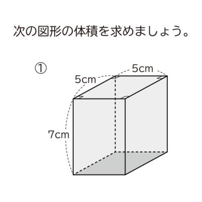 角柱や円柱の体積