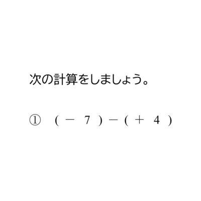 正の数・負の数の減法(引き算)