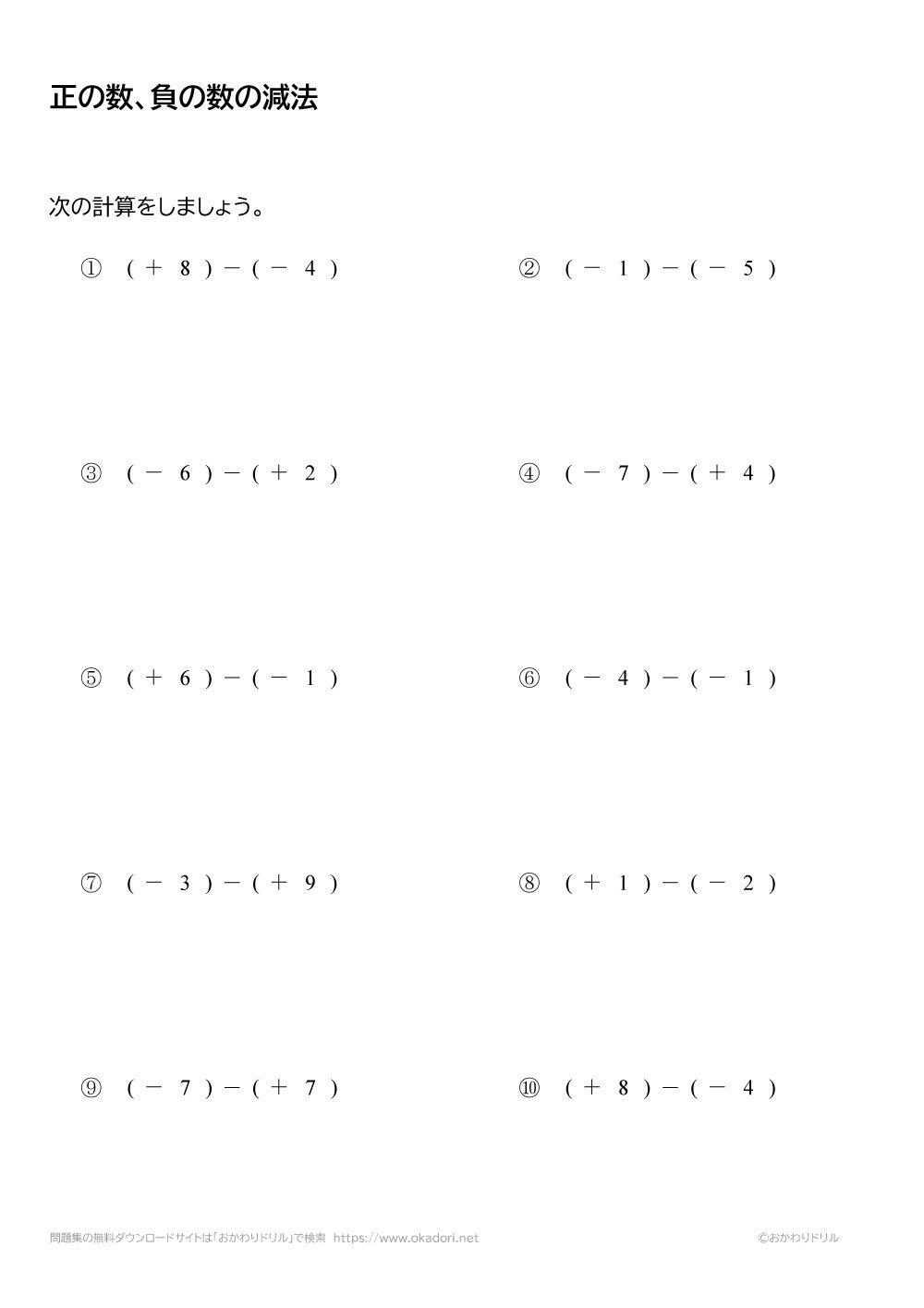 正の数・負の数の減法(引き算)の問題と答え2