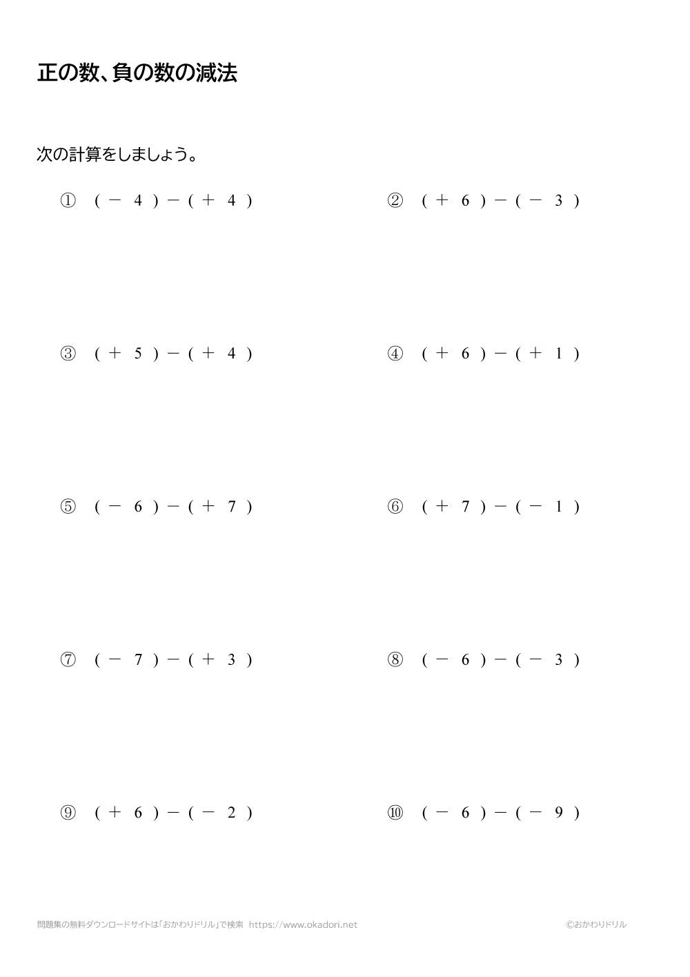 正の数・負の数の減法(引き算)の問題と答え5