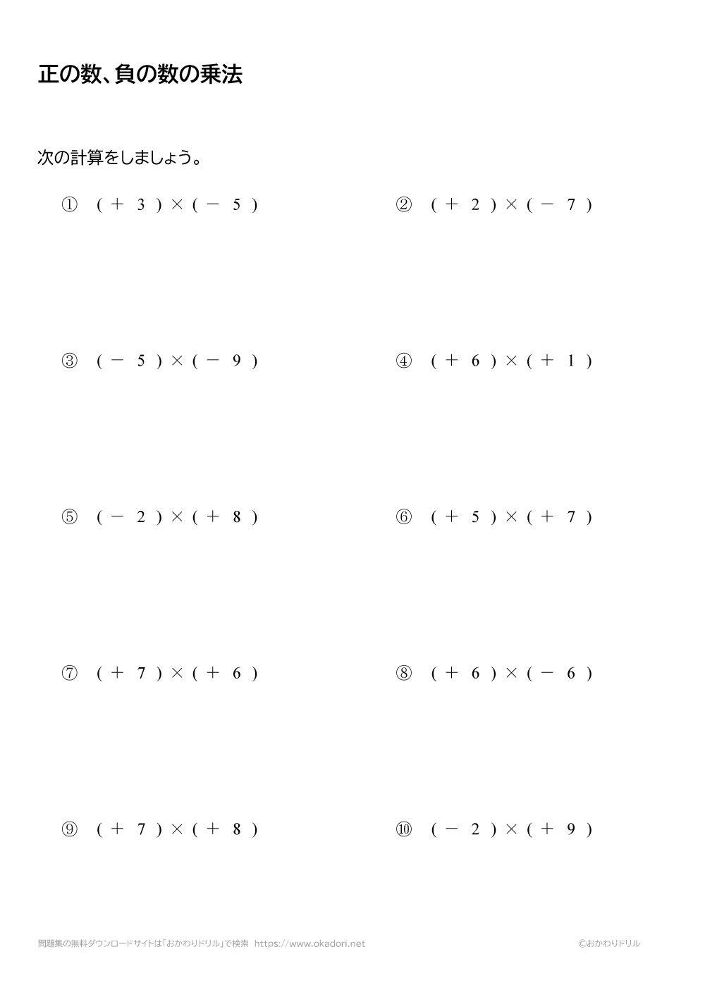 正の数・負の数の乗法(掛け算)の問題と答え1