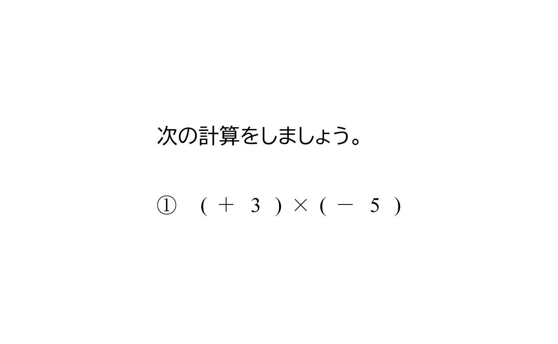正の数・負の数の乗法(掛け算)