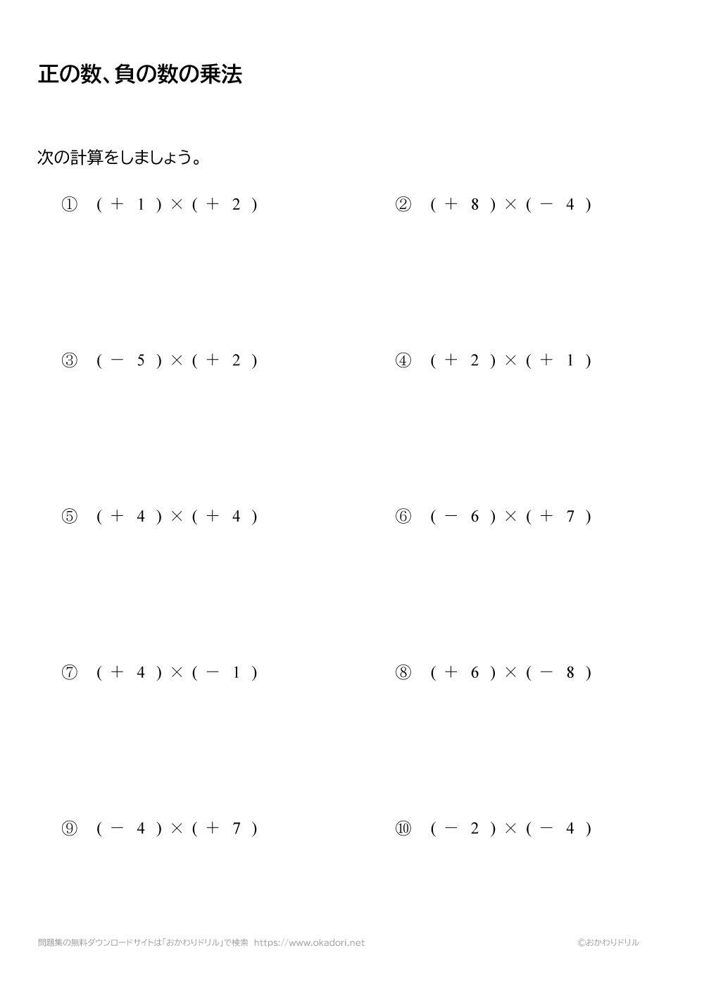 正の数・負の数の乗法(掛け算)の問題と答え2