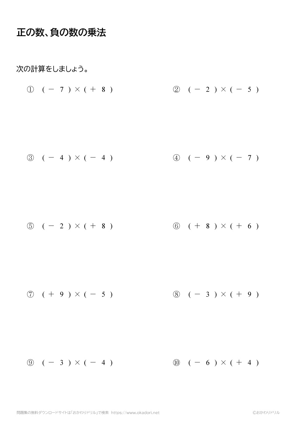 正の数・負の数の乗法(掛け算)の問題と答え3
