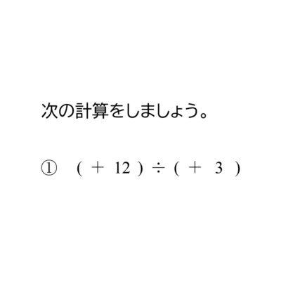 正の数・負の数の除法(割り算)