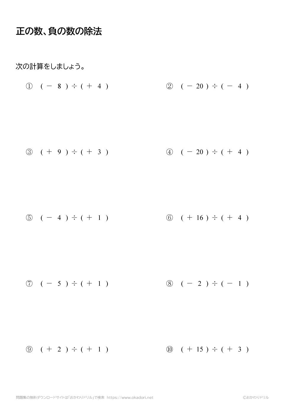 正の数・負の数の除法(割り算)の問題と答え2