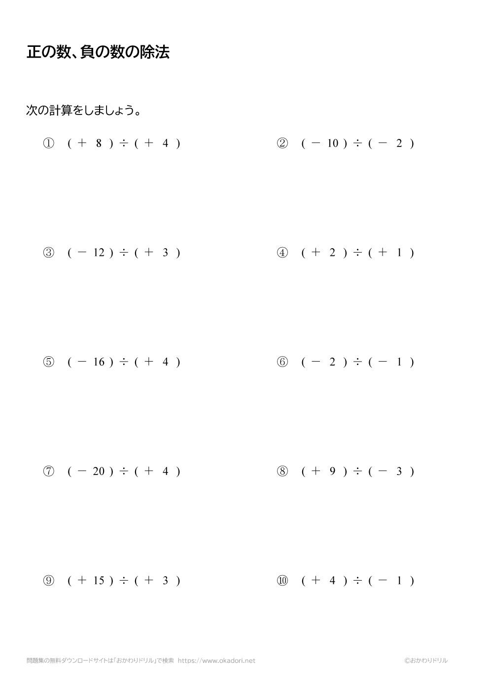 正の数・負の数の除法(割り算)の問題と答え3