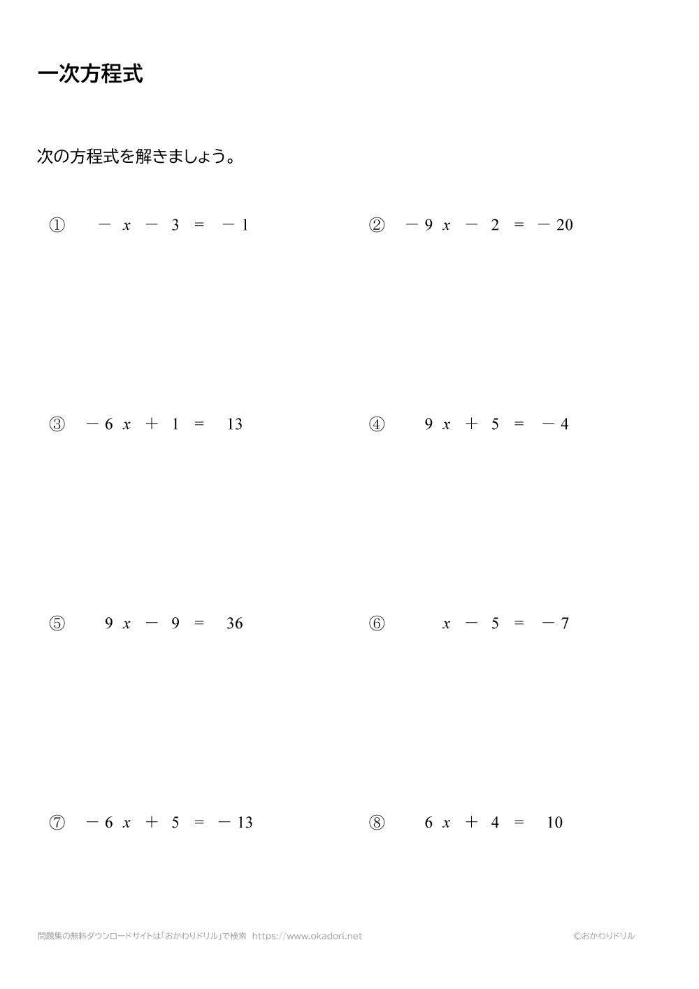 一次方程式の問題と答え1