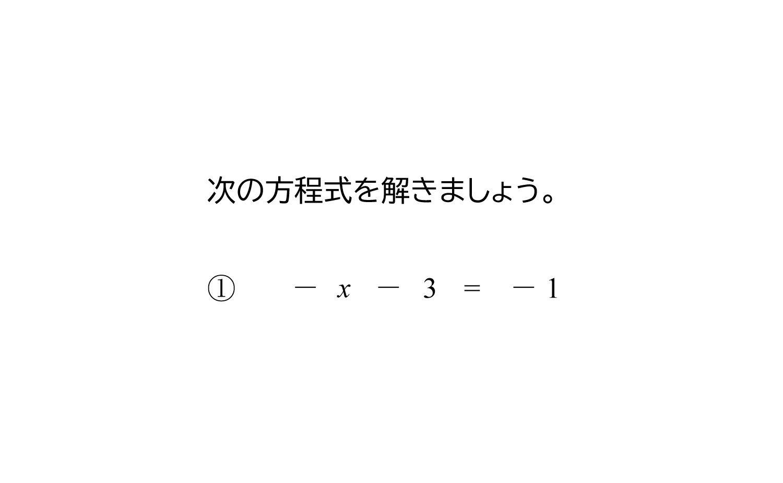 一次方程式