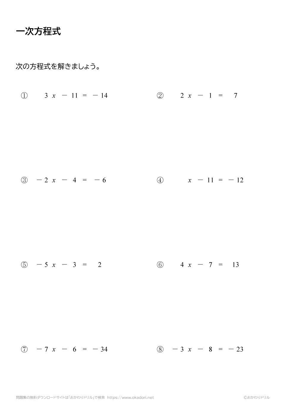 一次方程式の問題と答え2