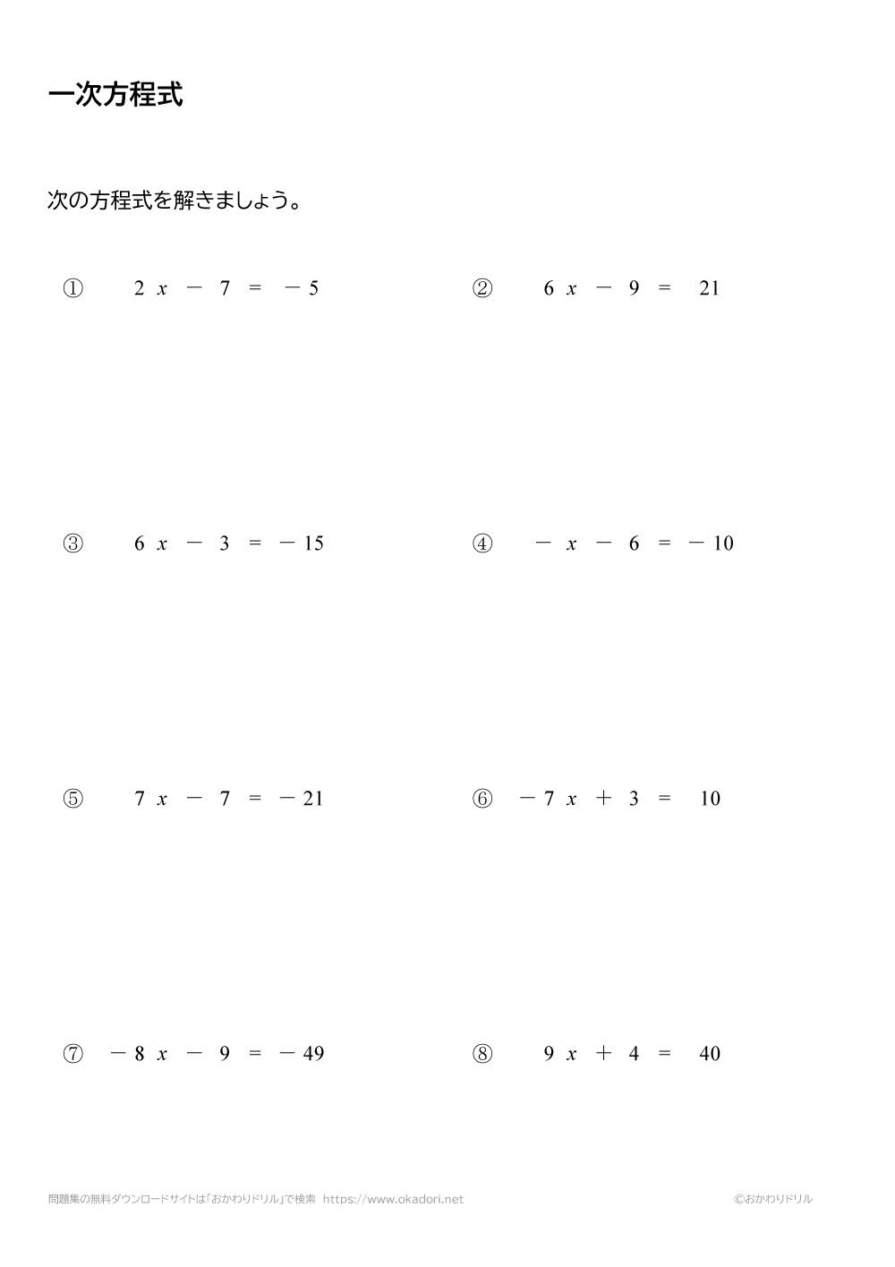 一次方程式の問題と答え4