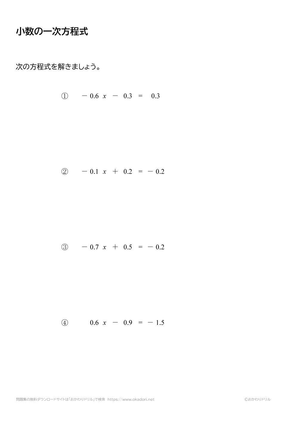 小数の一次方程式の問題と答え1